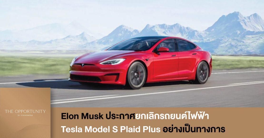 News Update: Elon Musk ประกาศยกเลิกรถยนต์ไฟฟ้า Tesla Model S Plaid Plus อย่างเป็นทางการ