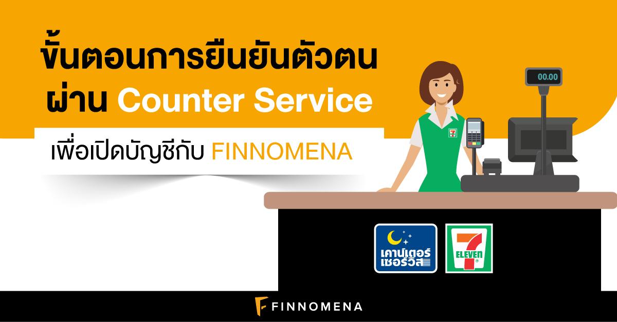 ขั้นตอนการยืนยันตัวตนผ่าน Counter Service เพื่อเปิดบัญชีกับ FINNOMENA