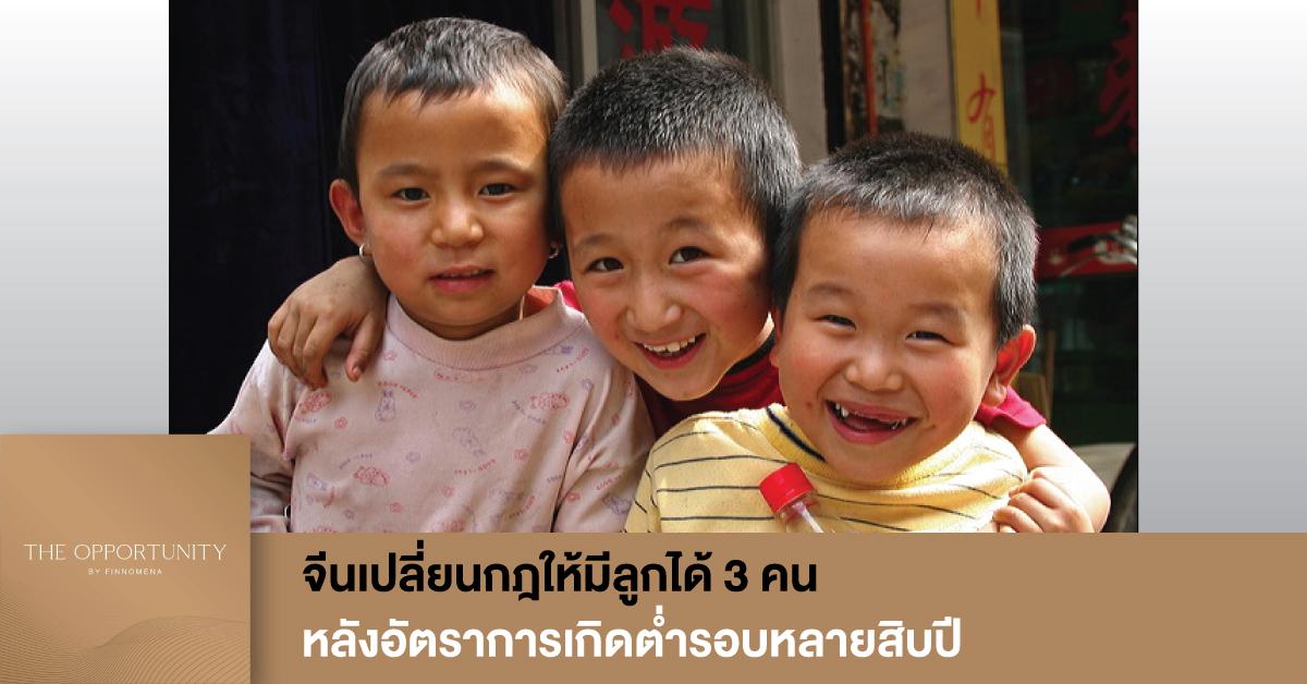 News Update: จีนเปลี่ยนกฎให้มีลูกได้ 3 คน หลังอัตราการเกิดต่ำรอบหลายสิบปี