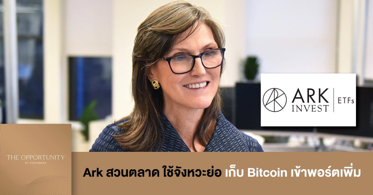 News Update: Ark สวนตลาด ใช้จังหวะย่อ เก็บ Bitcoin เข้าพอร์ตเพิ่ม