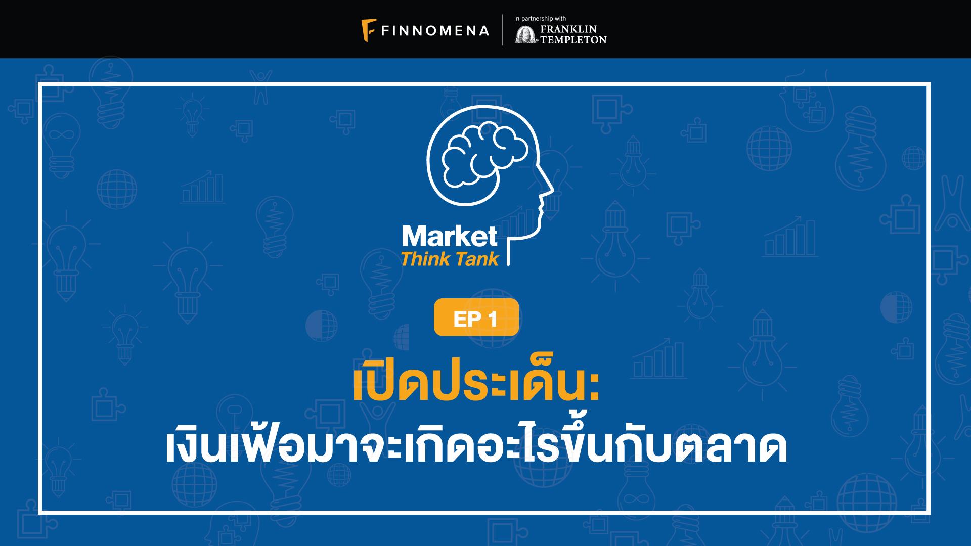 Market Think Tank EP 1: เปิดประเด็น เงินเฟ้อมาจะเกิดอะไรขึ้นกับตลาด