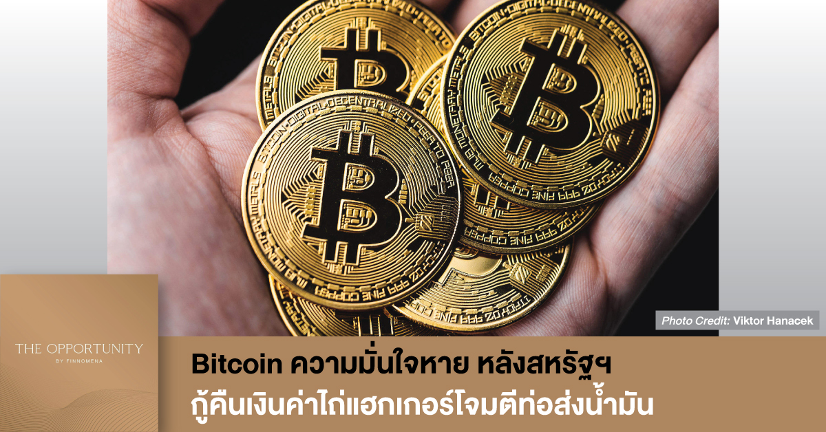 News Update: Bitcoin ความมั่นใจหาย หลังสหรัฐฯ กู้คืนเงินค่าไถ่แฮกเกอร์โจมตีท่อส่งน้ำมัน