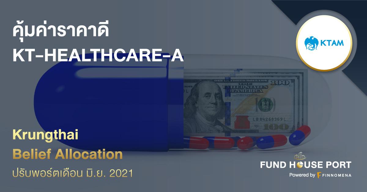 Krungthai Belief Allocation ปรับพอร์ตเดือน มิ.ย. 2021 : คุ้มค่าราคาดี KT-HEALTHCARE-A