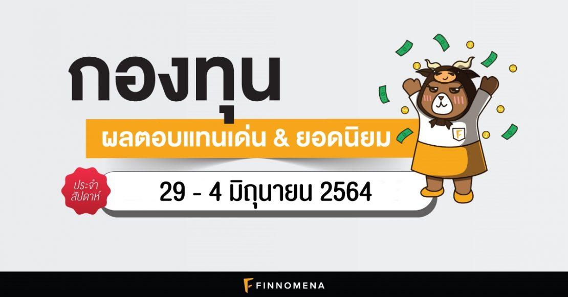 29-4-june-weekly-top-funds