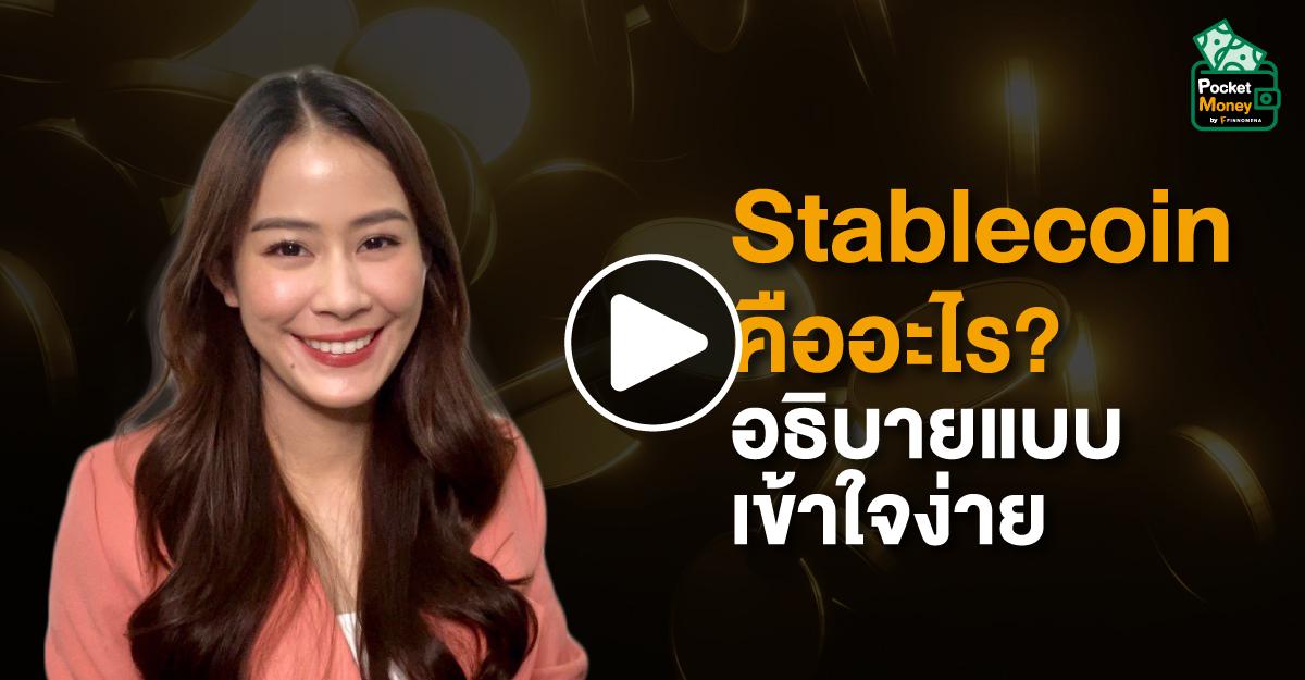 Stablecoin คืออะไร? อธิบายแบบเข้าใจง่ายI POCKET MONEY EP17