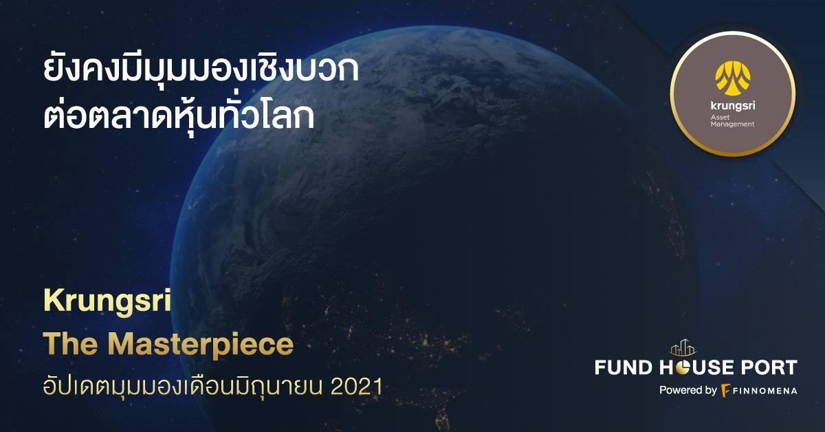 Krungsri The Masterpiece อัปเดตมุมมองเดือนมิถุนายน 2021: ยังคงมีมุมมองเชิงบวกต่อตลาดหุ้นทั่วโลก