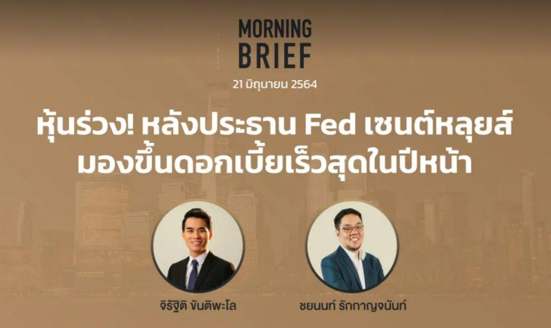 """Morning Brief 21/06/2021 """"หุ้นร่วง! หลังประธาน Fed เซนต์หลุยส์มองขึ้นดอกเบี้ยเร็วสุดในปีหน้า"""" พร้อมสรุปเนื้อหา"""