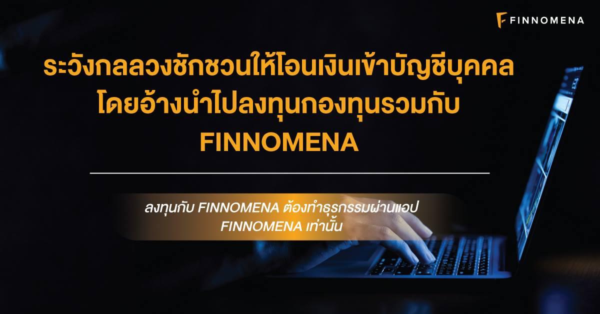 ระวังกลลวงชักชวนให้โอนเงินเข้าบัญชีบุคคล โดยอ้างนำไปลงทุนกองทุนรวมกับ FINNOMENA