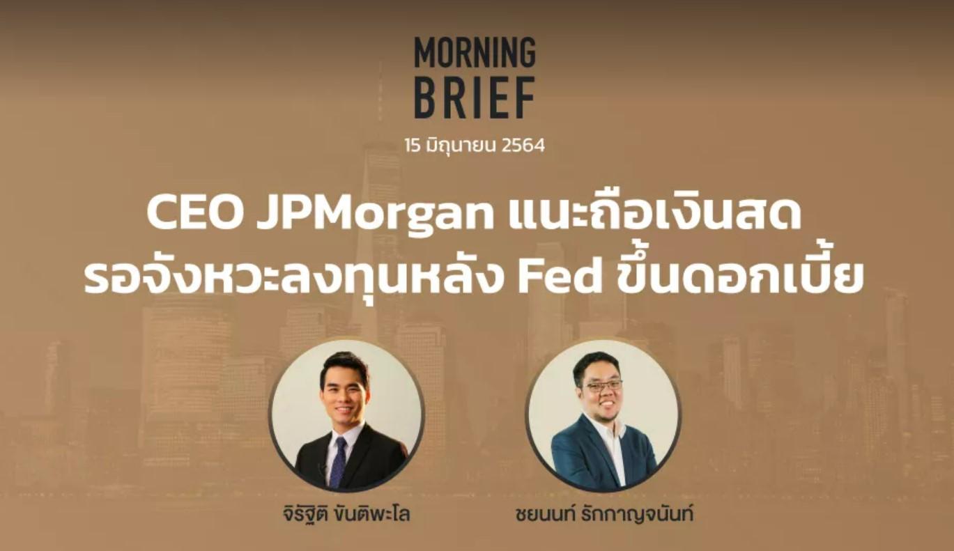 "Morning Brief 15/06/64 ""CEO JPMorgan แนะถือเงินสด รอจังหวะลงทุนหลัง Fed ขึ้นดอกเบี้ย"" พร้อมสรุปเนื้อหา"