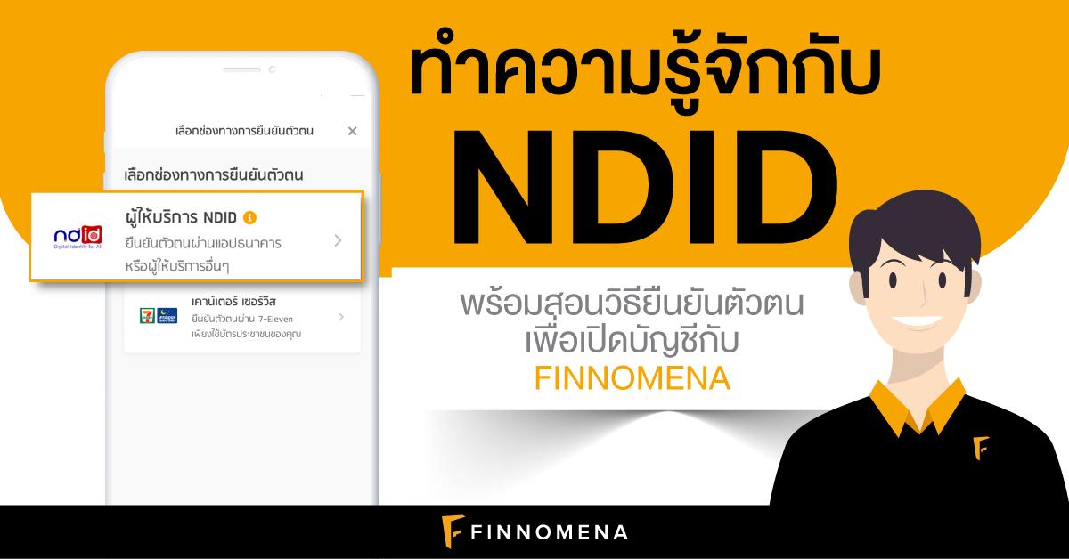 ทำความรู้จักกับ NDID พร้อมสอนวิธียืนยันตัวตนเพื่อเปิดบัญชีกับ FINNOMENA