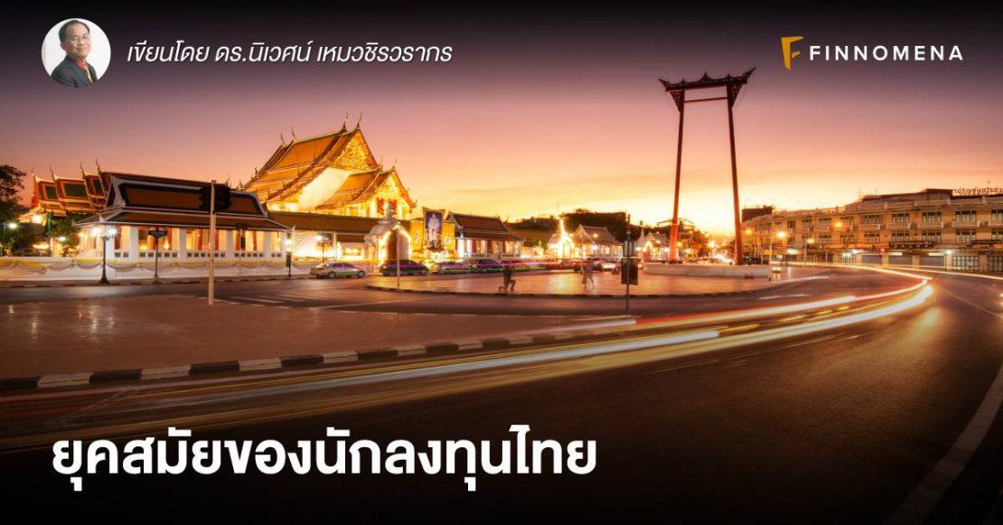 ยุคสมัยของนักลงทุนไทย