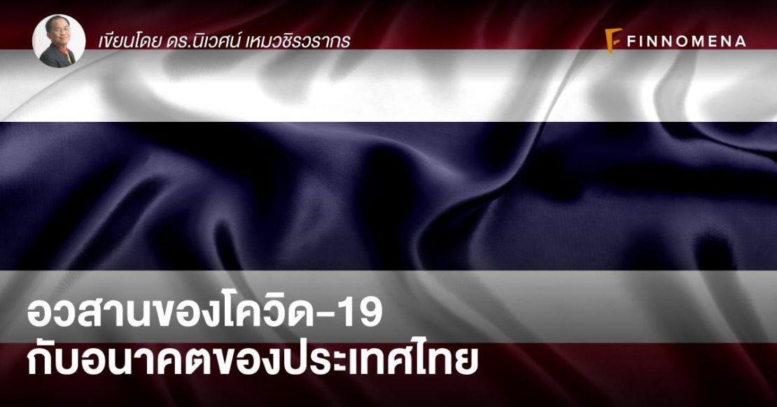 อวสานของโควิด19-อนาคตของประเทศไทย