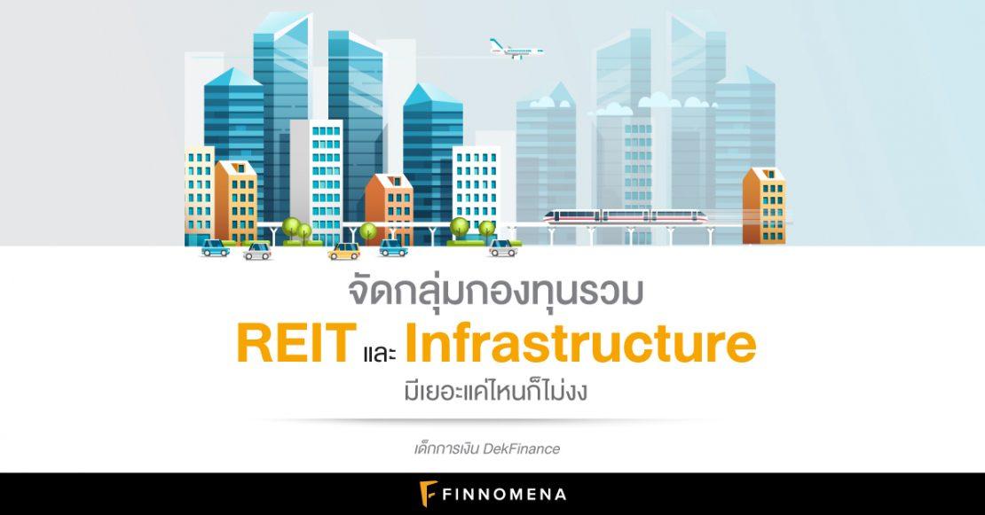 จัดกลุ่มกองทุนรวม REIT และ Infrastructure มีเยอะแค่ไหนก็ไม่งง