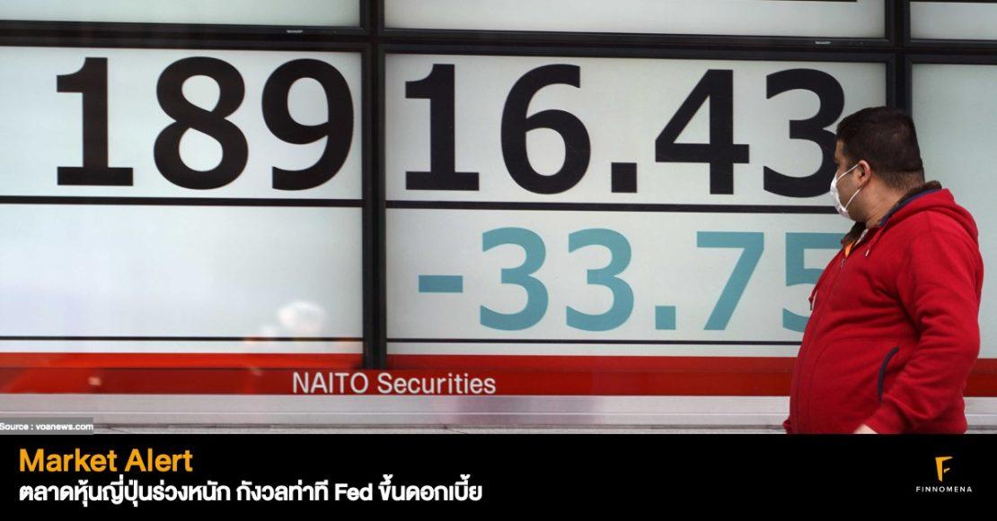 FINNOMENA Market Alert: ตลาดหุ้นญี่ปุ่นร่วงหนัก กังวลท่าที Fed ขึ้นดอกเบี้ย