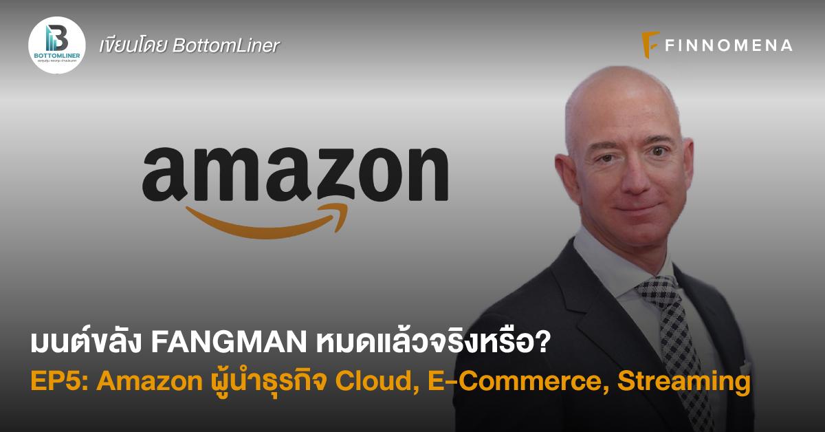 มนต์ขลัง FANGMAN หมดแล้วจริงหรือ? EP5: Amazon ผู้นำธุรกิจ Cloud, E-Commerce, Streaming 3 ธุรกิจยักษ์เปลี่ยนโลก