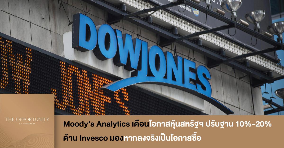 News Update: Moody's Analytics เตือนโอกาสหุ้นสหรัฐฯ ปรับฐาน 10%-20% ด้าน Invesco มองหากลงจริงเป็นโอกาสซื้อ