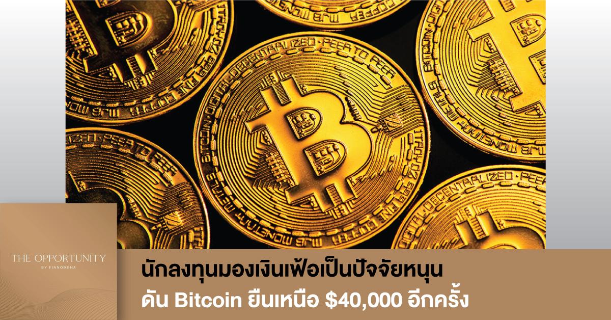 News Update: นักลงทุนมองเงินเฟ้อเป็นปัจจัยหนุน ดัน Bitcoin ยืนเหนือ $40,000 อีกครั้ง
