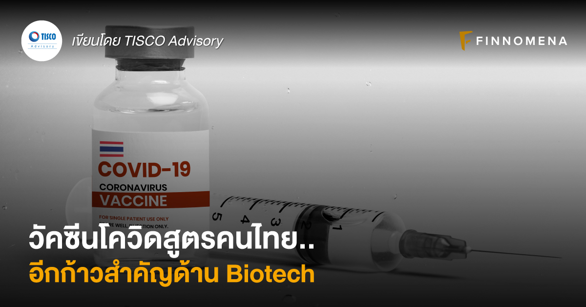 วัคซีนโควิดสูตรคนไทย...อีกก้าวสำคัญด้าน Biotech