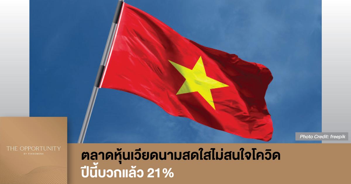 News Update: ตลาดหุ้นเวียดนามสดใสไม่สนใจโควิด ปีนี้บวกแล้ว 21%