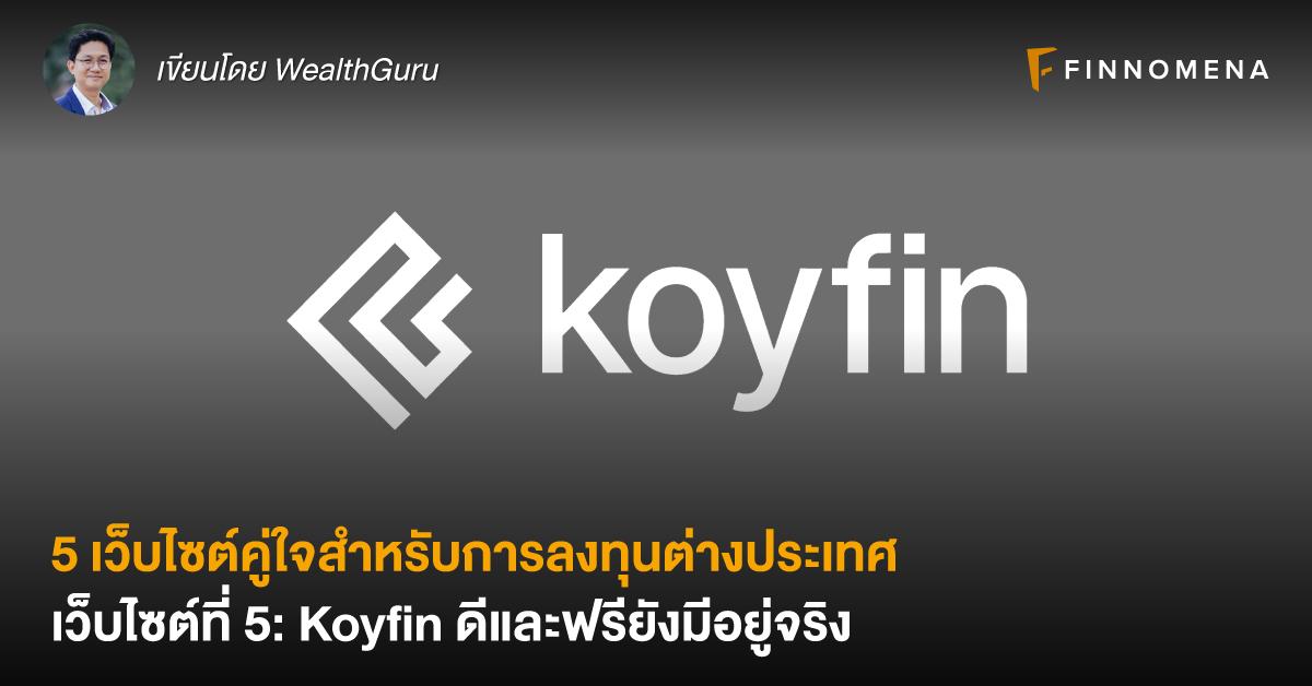 5 เว็บไซต์คู่ใจสำหรับการลงทุนต่างประเทศ I เว็บไซต์ที่ 5: Koyfin ดีและฟรียังมีอยู่จริง