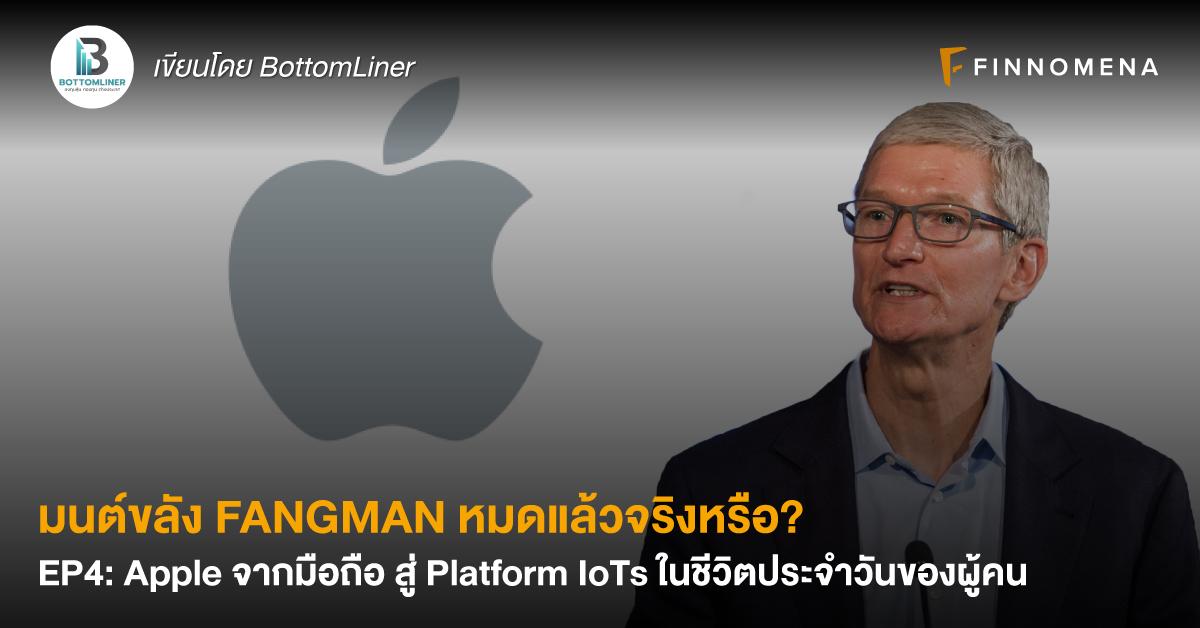 มนต์ขลัง FANGMAN หมดแล้วจริงหรือ? EP4: Apple จากมือถือ สู่ Platform IoTs ในชีวิตประจำวันของผู้คน