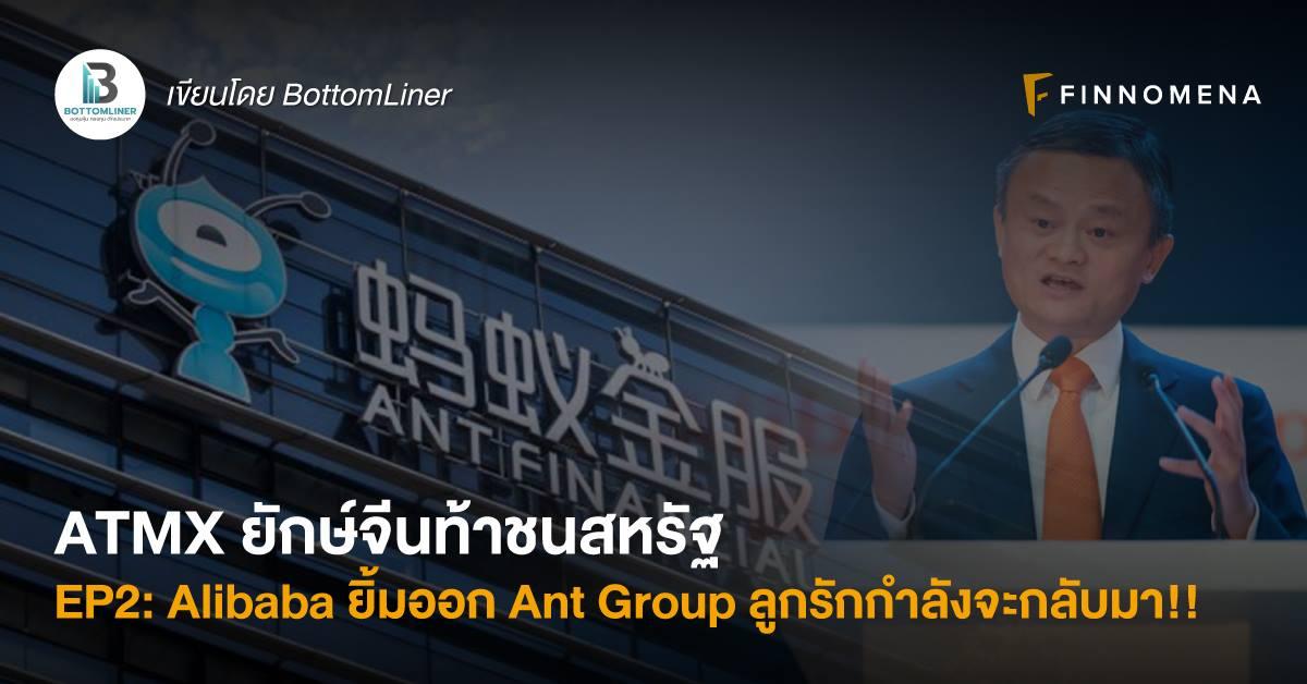 ATMX ยักษ์จีนท้าชนสหรัฐ EP2: Alibaba ยิ้มออก Ant Group ลูกรักกำลังจะกลับมา!!