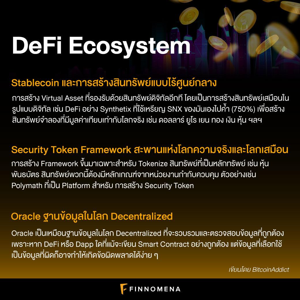 DeFi คืออะไร? ทำความรู้จักกับโลกการเงิน ที่ไม่ต้องพึ่งธนาคาร