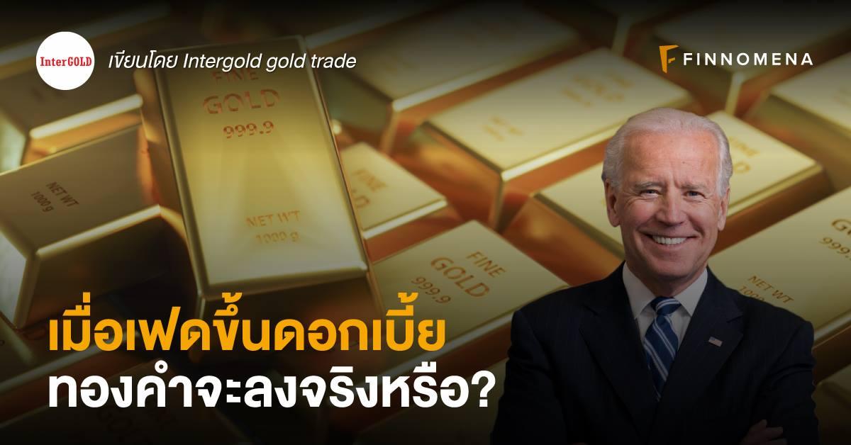 เมื่อเฟดขึ้นดอกเบี้ย ทองคำจะลงจริงหรือ?