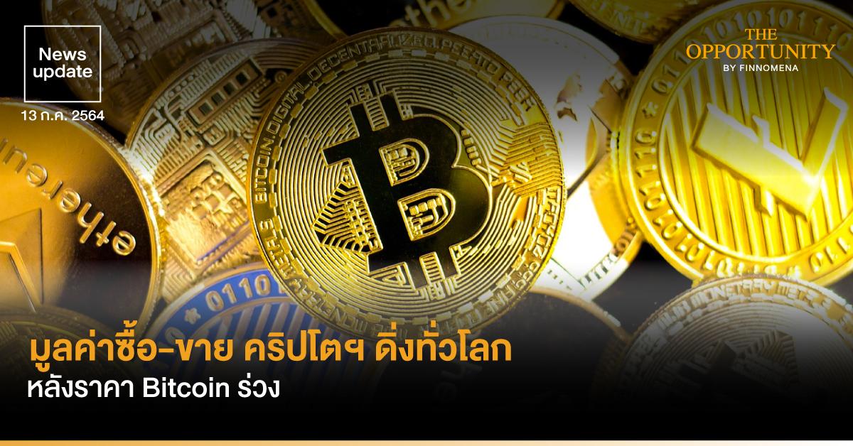News Update: มูลค่าซื้อ-ขาย คริปโตฯ ดิ่งทั่วโลก หลังราคา Bitcoin ร่วง