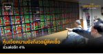 FINNOMENA Market Alert: หุ้นเวียดนามยังกังวลผู้ติดเชื้อ ร่วงต่ออีก 4%