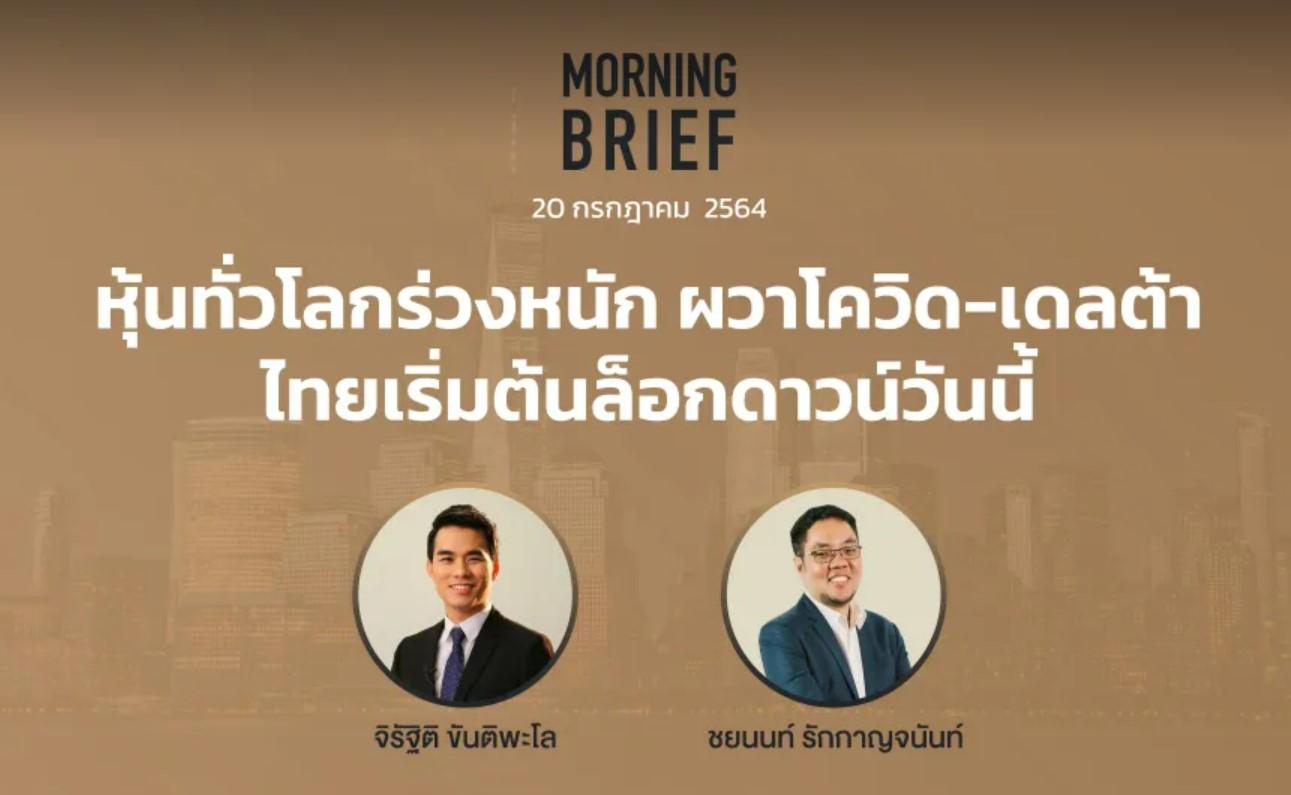 "FINNOMENA The Opportunity Morning Brief 20/07/2021 ""หุ้นทั่วโลกร่วงหนัก ผวาโควิด-เดลต้า ไทยเริ่มต้นล็อกดาวน์วันนี้"" พร้อมสรุปเนื้อหา"