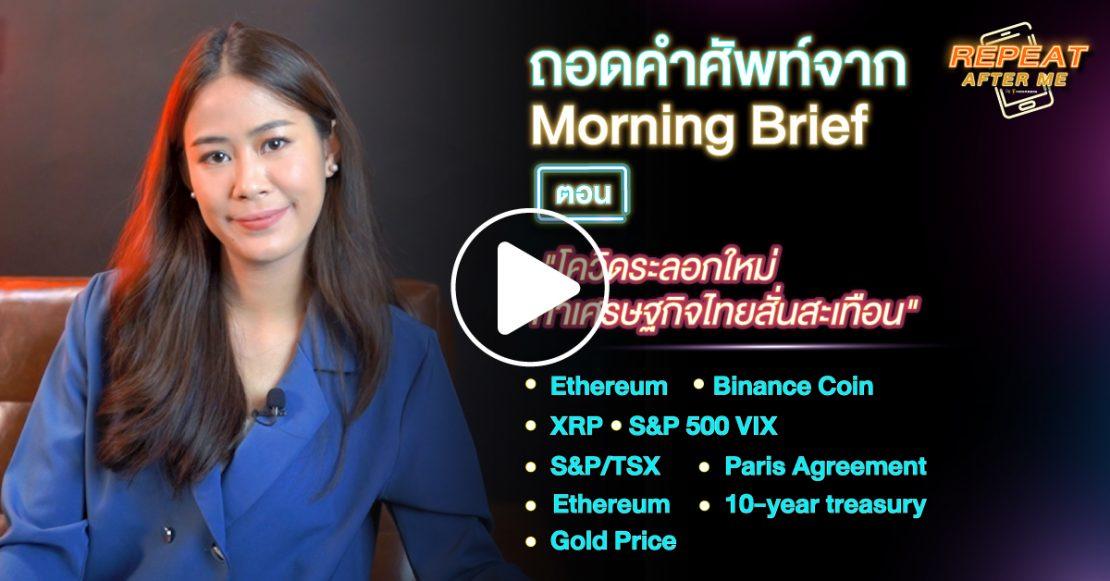 """ถอดคำศัพท์จาก Morning Brief ตอน """"โควิดระลอกใหม่ ทำเศรษฐกิจไทยสั่นสะเทือน"""" I REPEAT AFTER ME EP9"""