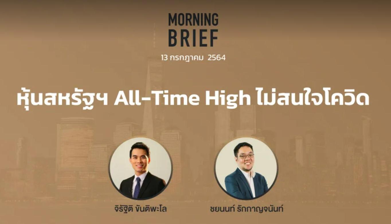 "Morning Brief 13/07/2021 ""หุ้นสหรัฐฯ ทำ All-Time High ไม่สนใจโควิด"" พร้อมสรุปเนื้อหา"