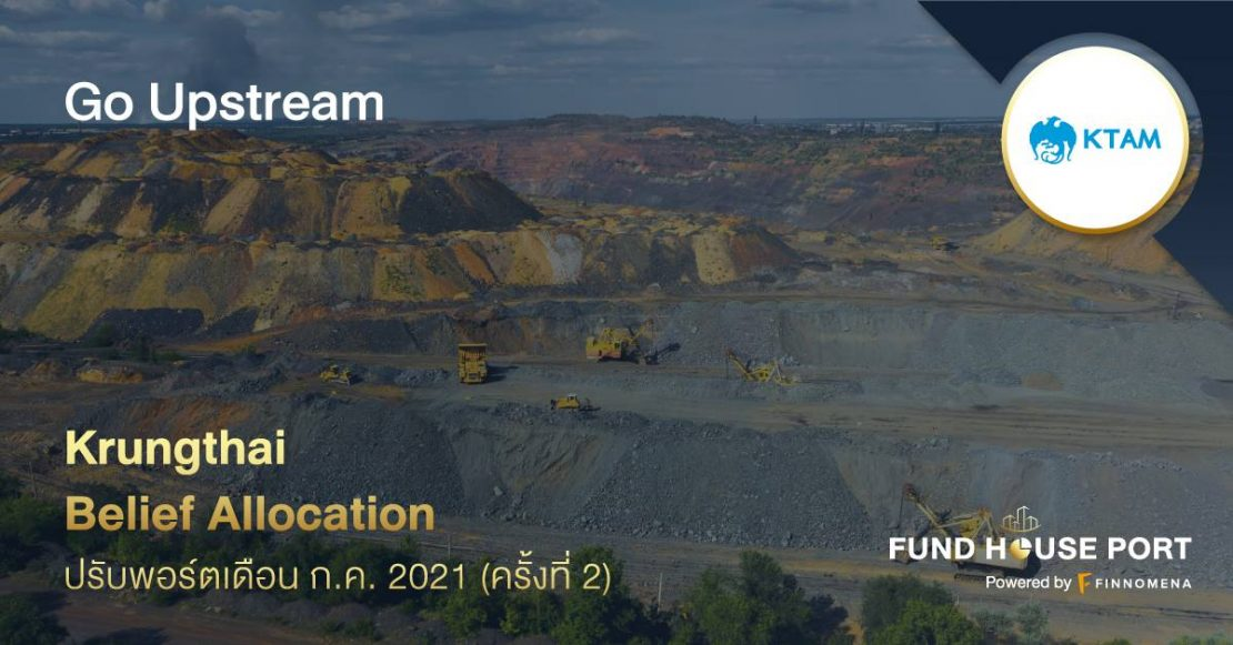 Krungthai Belief Allocation ปรับพอร์ตเดือน ก.ค. 2021 (ครั้งที่ 2): Go Upstream