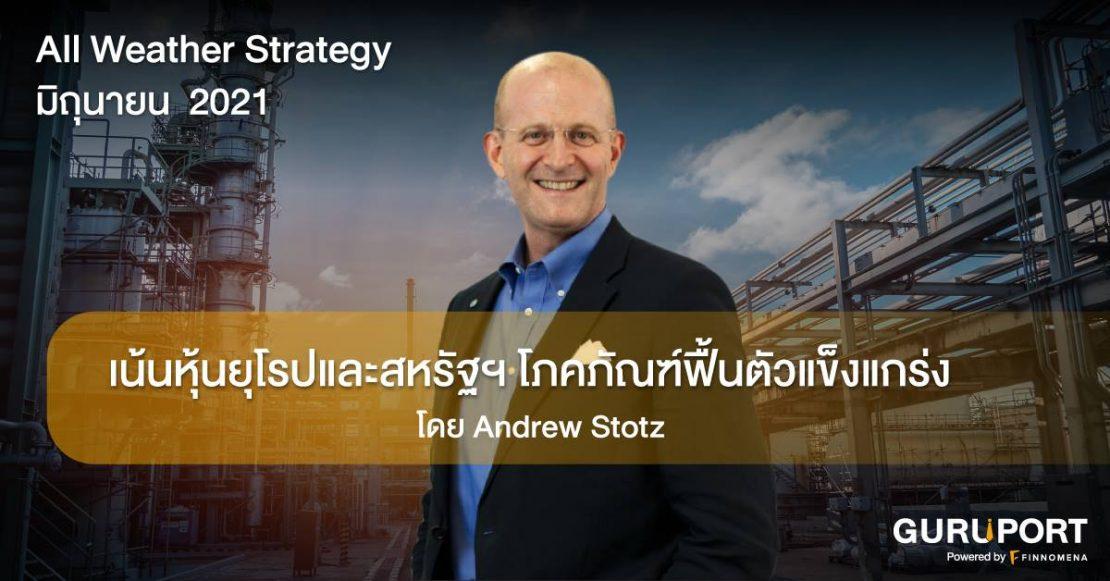 All Weather Strategy มิถุนายน 2021: เน้นหุ้นยุโรปและสหรัฐฯ โภคภัณฑ์ฟื้นตัวแข็งแกร่ง