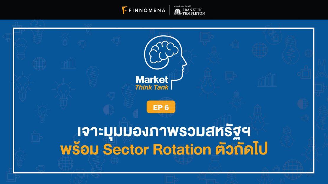 Market Think Tank EP6: เจาะมุมมองภาพรวมสหรัฐฯ พร้อม Sector Rotation ตัวถัดไป