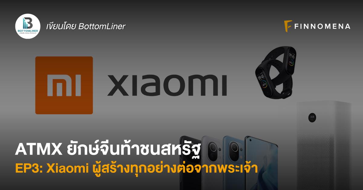 ATMX ยักษ์จีนท้าชนสหรัฐ EP3: Xiaomi ผู้สร้างทุกอย่างต่อจากพระเจ้า