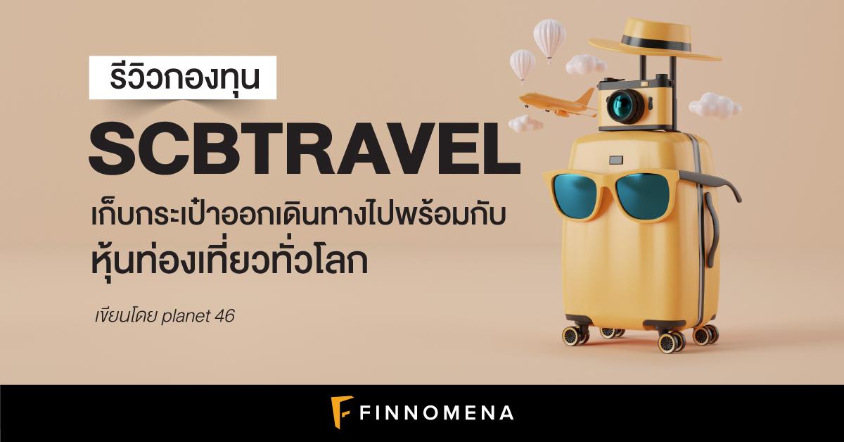 รีวิวกองทุน SCBTRAVEL: เก็บกระเป๋าออกเดินทางไปพร้อมกับหุ้นท่องเที่ยวทั่วโลก