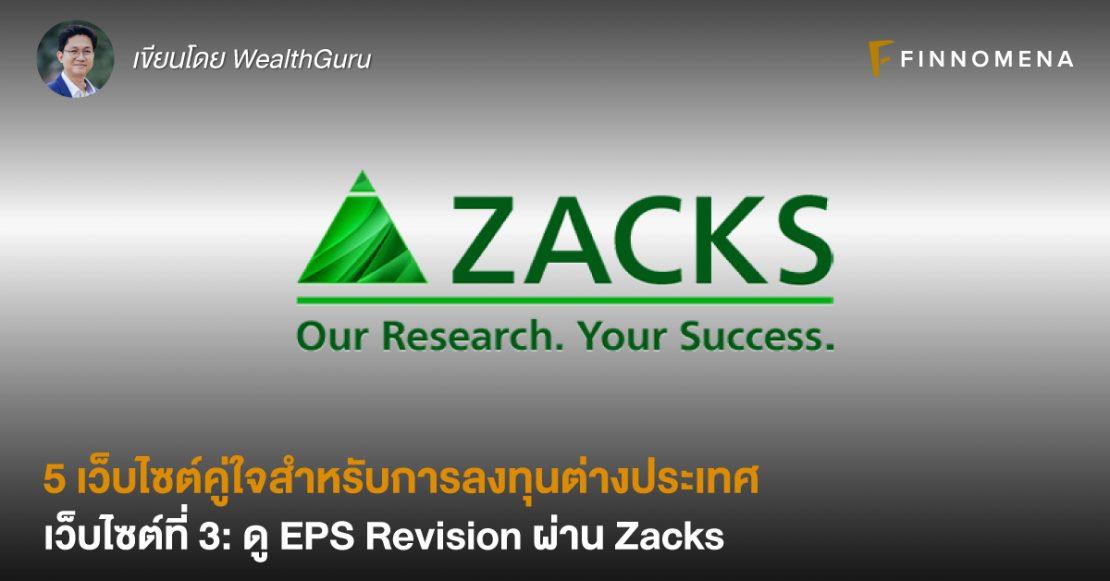 5 เว็บไซต์คู่ใจสำหรับการลงทุนต่างประเทศ I เว็บไซต์ที่ 3: ดู EPS Revision ผ่าน Zacks
