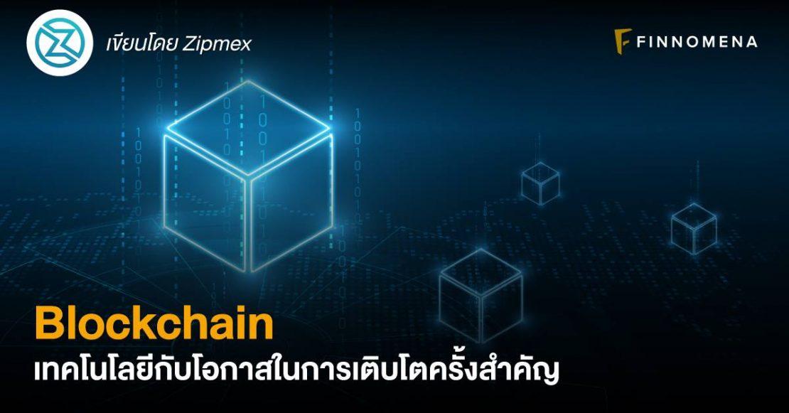 Blockchain เทคโนโลยีกับโอกาสในการเติบโตครั้งสำคัญ