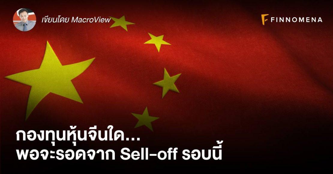 กองทุนหุ้นจีนใด… พอจะรอดจาก Sell-off รอบนี้