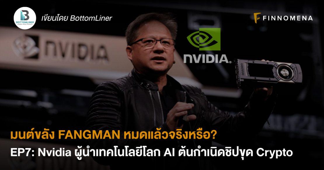 มนต์ขลัง FANGMAN หมดแล้วจริงหรือ? EP7: Nvidia ผู้นำเทคโนโลยีโลก AI ต้นกำเนิดชิปขุด Crypto