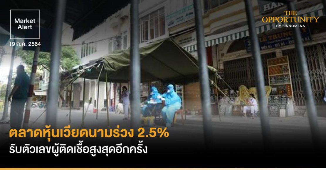FINNOMENA Market Alert: ตลาดหุ้นเวียดนามร่วง 2.5% รับตัวเลขผู้ติดเชื้อสูงสุดอีกครั้ง