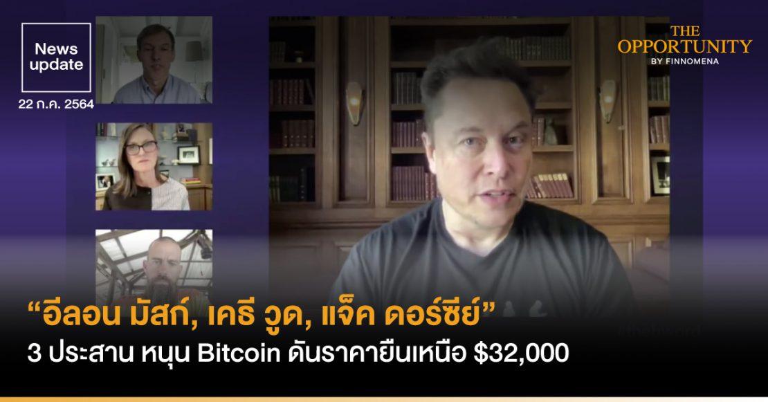 "News Update: ""อีลอน มัสก์, เคธี วูด, แจ็ค ดอร์ซีย์"" 3 ประสาน หนุน Bitcoin ดันราคายืนเหนือ $32,000"