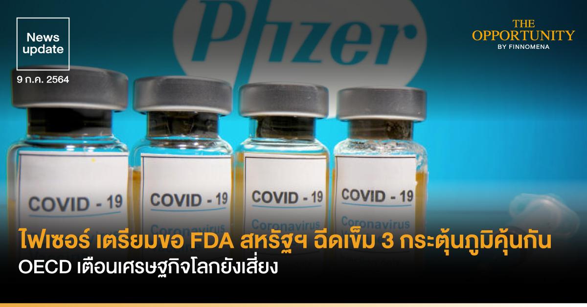 News Update: ไฟเซอร์ เตรียมขอ FDA สหรัฐฯ ฉีดเข็ม 3 กระตุ้นภูมิคุ้นกัน OECD เตือนเศรษฐกิจโลกยังเสี่ยง