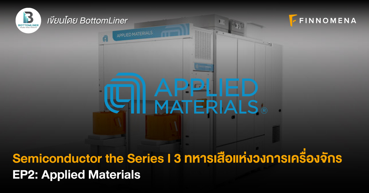 Semiconductor the Series I 3 ทหารเสือแห่งวงการเครื่องจักร EP2: Applied Materials