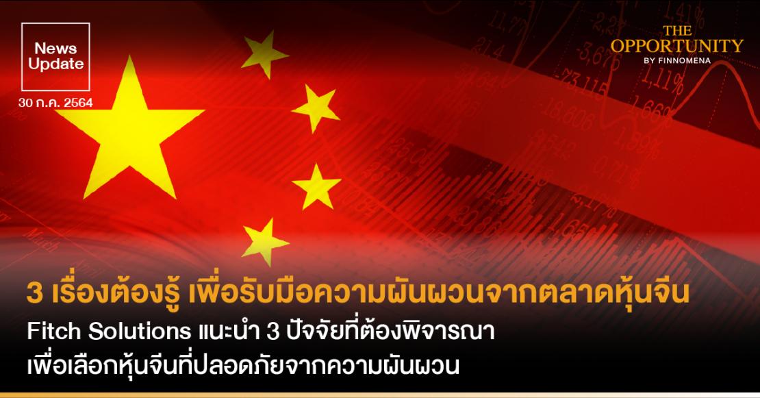 News Update: Fitch Solutions แนะนำ 3 ปัจจัยที่ต้องพิจารณา เพื่อเลือกหุ้นจีนที่ปลอดภัยจากความผันผวน