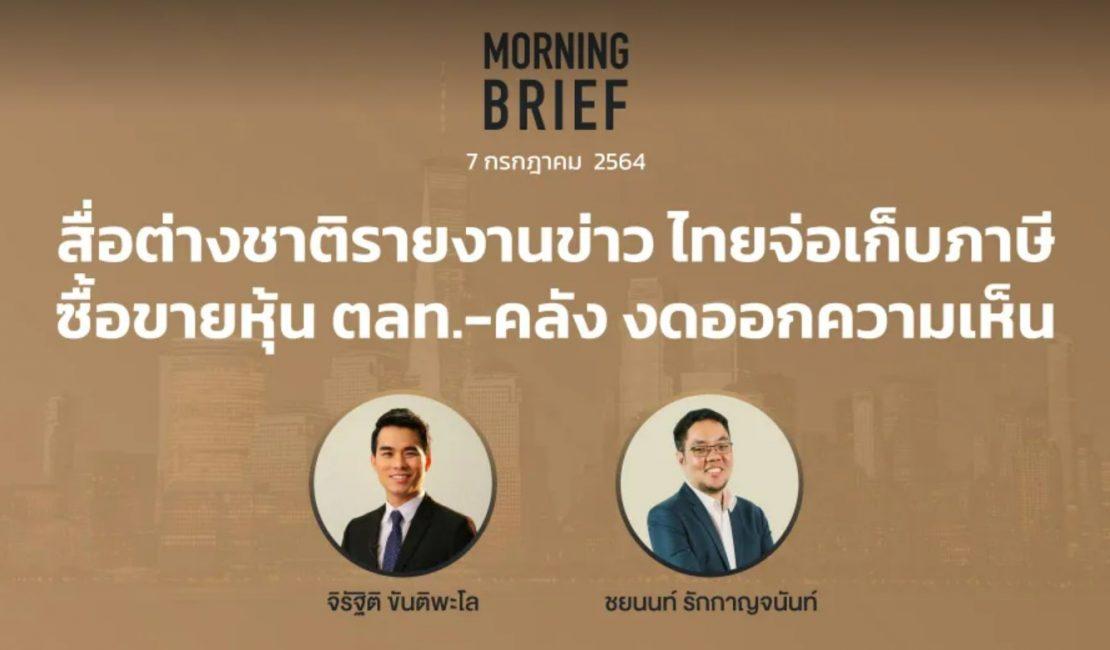 """Morning Brief 07/07/2021 """"สื่อต่างชาติรายงานข่าว ไทยจ่อเก็บภาษีซื้อขายหุ้น ตลท. – คลัง งดออกความเห็น"""" พร้อมสรุปเนื้อหา"""