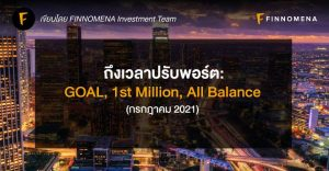 ถึงเวลาปรับพอร์ต: GOAL, 1st Million, All Balance (กรกฎาคม 2021)