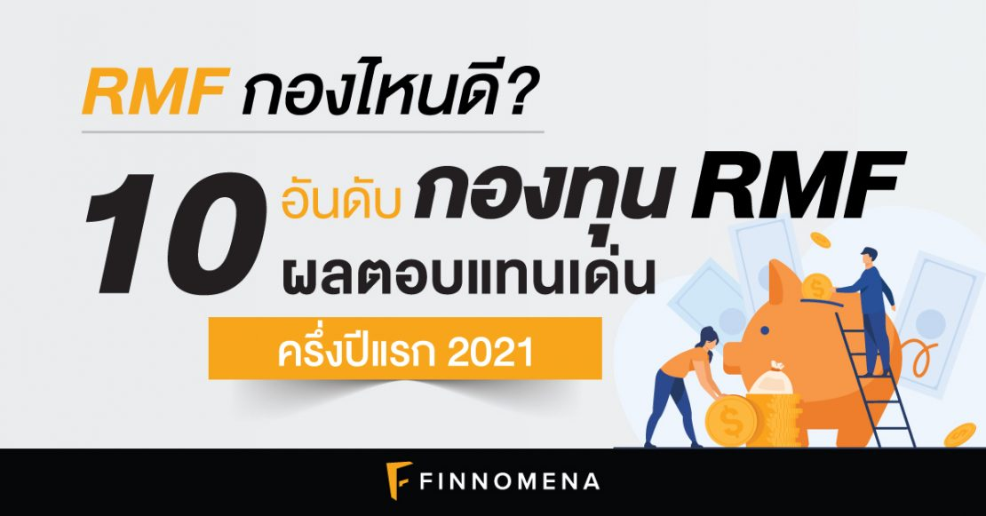 RMF กองไหนดี? 10 อันดับกองทุน RMF ผลตอบแทนเด่นครึ่งปีแรก 2021